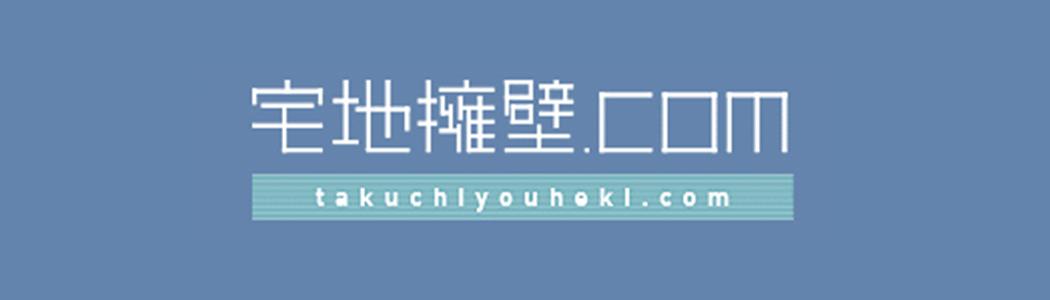宅地擁壁.com