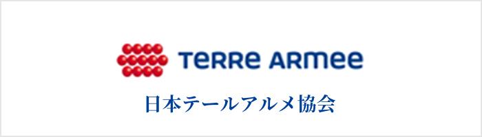 日本テールアルメ協会